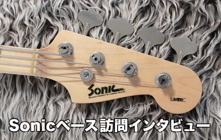 sonic-bass