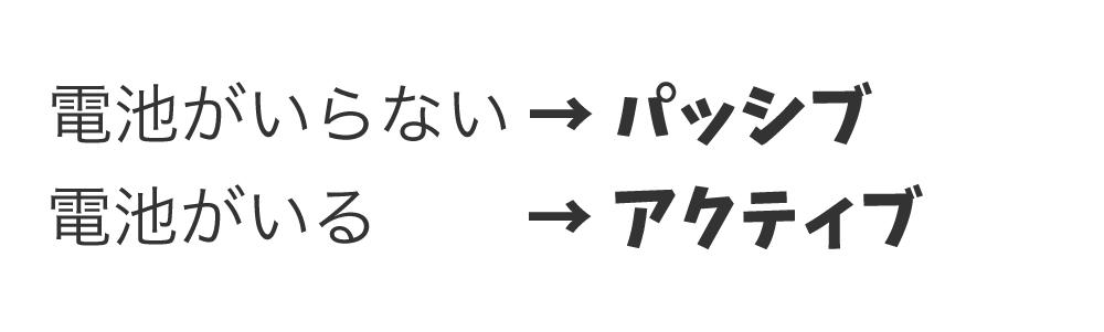 電池がいらない → パッシブ、電池がいる → アクティブ